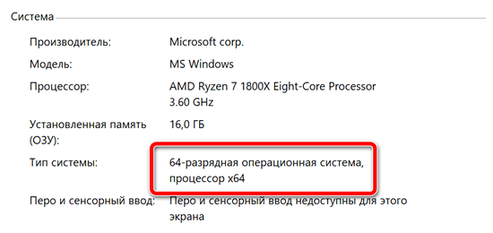 Проверка разрядности используемой версии Windows