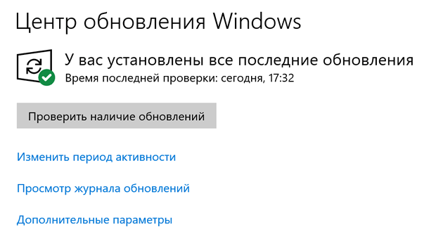 Центр обновления Windows 10 сам загрузит все важные драйверы