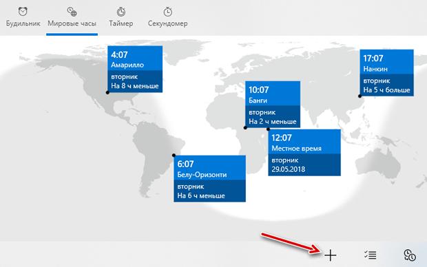 Карта времени по часовым поясам в системе Windows 10