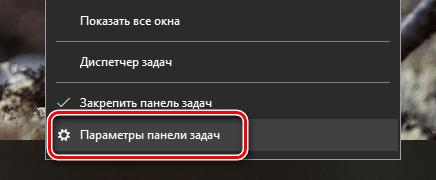 Откройте параметры панели задач Windows
