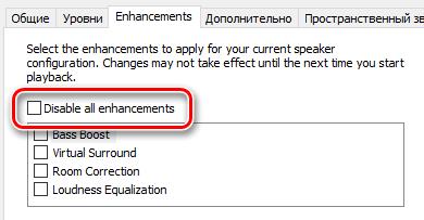 Отключение всех дополнительных звуковых эффектов в системе Windows 10