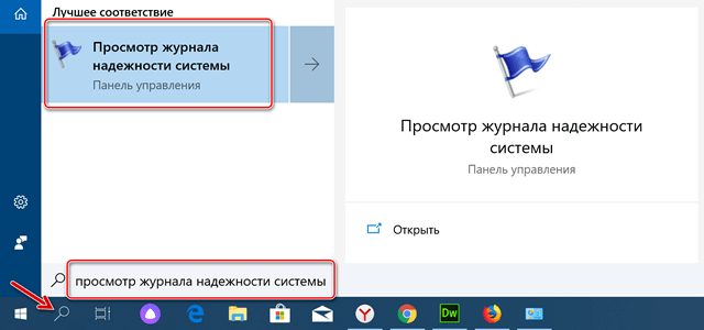 Откроем монитор стабильности в системе Windows 10