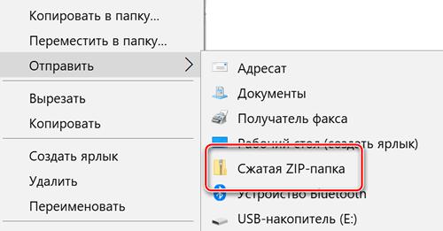 Отправим файлы в сжатую zip-папку