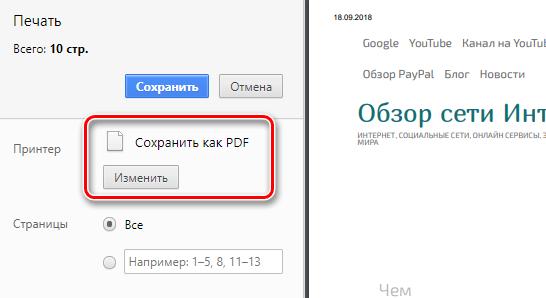 Создание документа формата PDF с помощью браузера Chrome