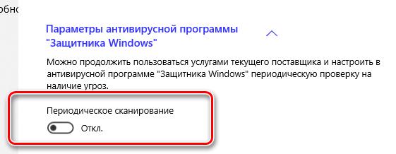 Включение периодического сканирования компьютера защитником Windows