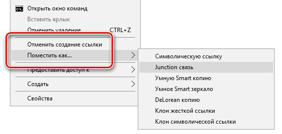 Создаем символическую ссылку в системе Windows 10