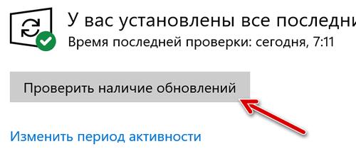 Кнопка проверки обновлений для системы Windows