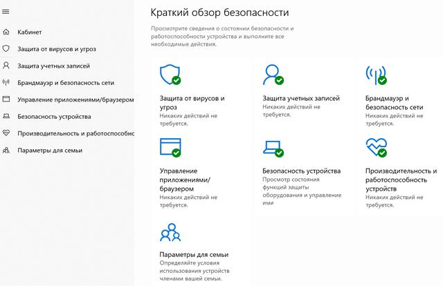 Центр обеспечения безопасности системы Windows 10