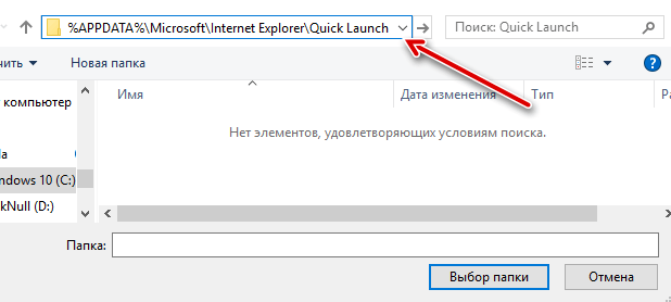 Адрес для создания панели быстрого запуска программ