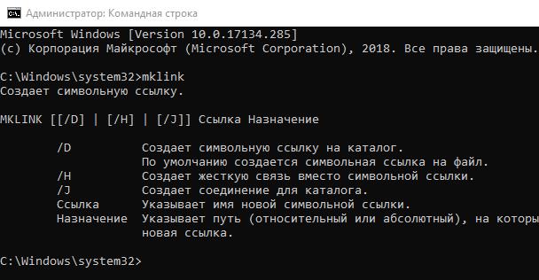 Справка командной строки по инструменту mklink