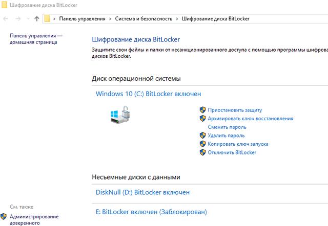 Окно управления и настройки шифрования с помощью BitLocker