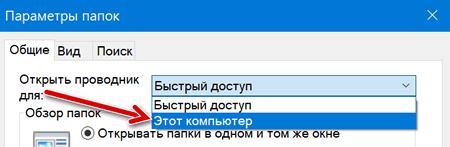 Замена быстрого доступа в проводнике файлов