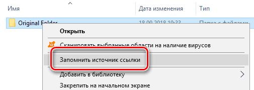 Команда на сохранение ссылки на папку