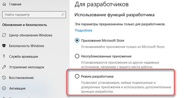 Активация режима разработчика приложений в системе Windows 10