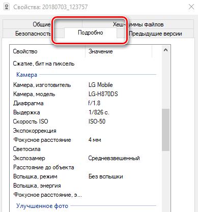 Базовая информация о фотографии в системе Windows 10