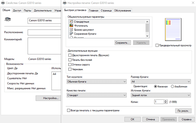 Настройка дополнительных параметров печати в системе Windows 10