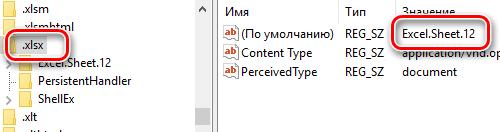 Фактический тип файла для расширения xlsx
