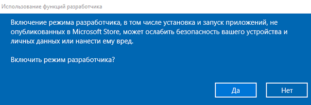 Предупреждение при включении режима разработчика Windows 10