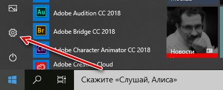 Кнопка открытия приложения параметров системы Windows 10