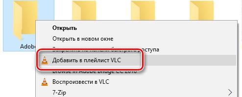Команда плеера VLC в контекстном меню