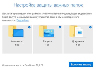 Настройка защиты важных папок с помощью OneDrive