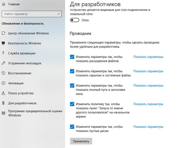 Настройки проводника файлов в режиме разработчика