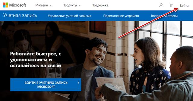 Кнопка для начала регистрации на Microsoft