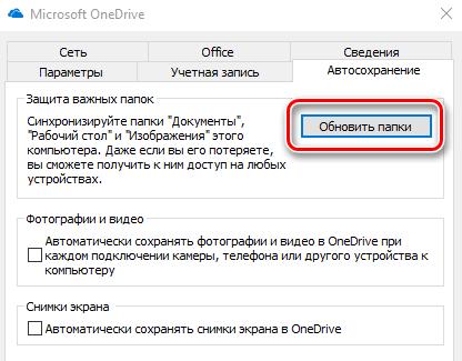 Кнопка обновления синхронизируемых папок в OneDrive