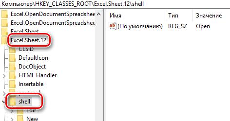 Переход к оболочке файлов типа xlsx