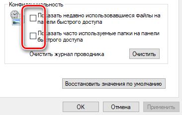 Удаление лишних элементов из панели Быстрого доступа Windows 10