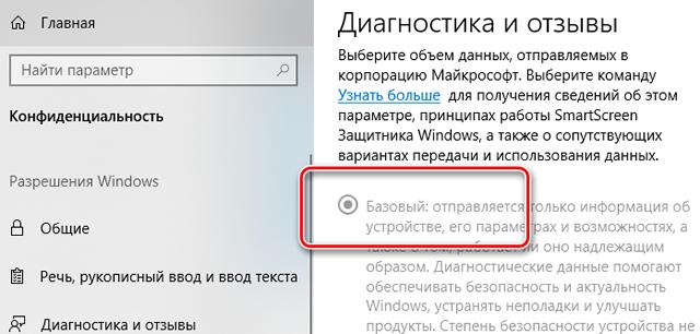 Ограничение на сбор диагностических данных в Windows 10