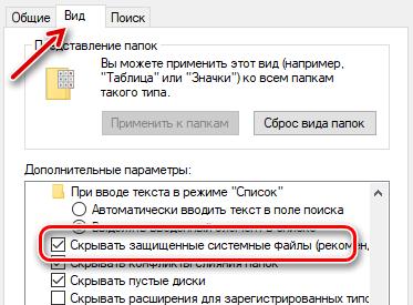 Отключение скрытия защищенных системных файлов Windows