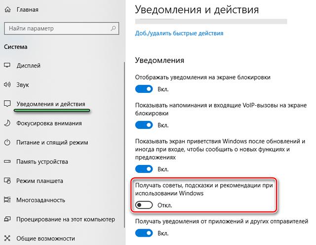 Отключение всплывающих подсказок в системе Windows 10
