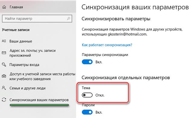 Отключение синхронизации темы оформления в Windows 10