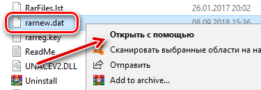 Открыть DAT-файл с помощью редактора