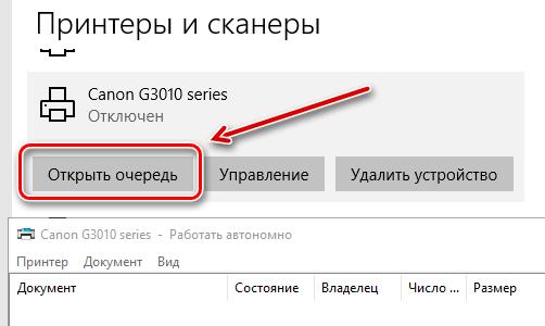 Проверка очереди печати для принтера в системе Windows 10