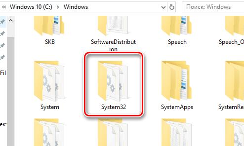Расположение папки System32 в проводнике Windows 10