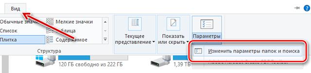 Изменение параметров отображения в папках системы Windows