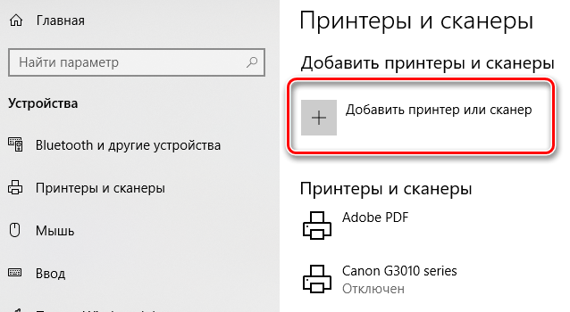 Кнопка добавления нового принтера в системе Windows 10