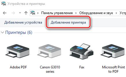 Добавление принтера через классическую панель управления Windows