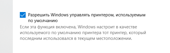Разрешение для Windows на управление стандартным принтером