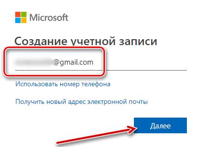 Создание аккаунта на Microsoft по имеющемуся адресу электронной почты