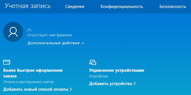 Главное окно учетной записи пользователя Microsoft