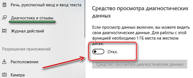 Включение средства просмотра диагностических данных в системе Windows 10