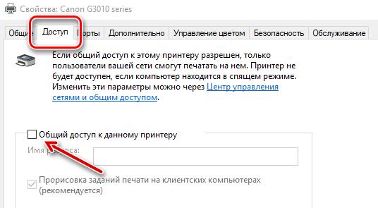 Открыть общий доступ к принтеру в Windows 10