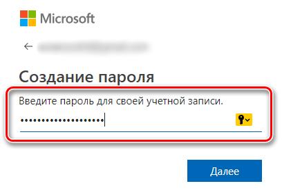 Создание пароля для аккаунта Microsoft
