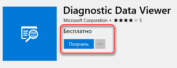 Загрузка Diagnostic Data Viewer из магазина приложений Microsoft