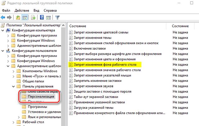 Групповая политика Windows на запрет изменения фона рабочего стола