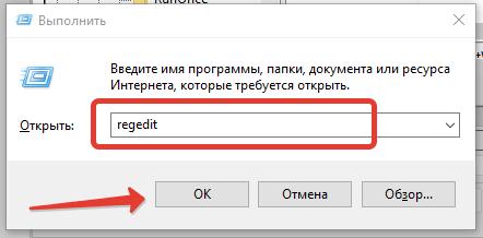Запуск редактор реестра Windows