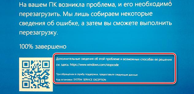 Информация на синем экране Windows для поиска решения ошибки